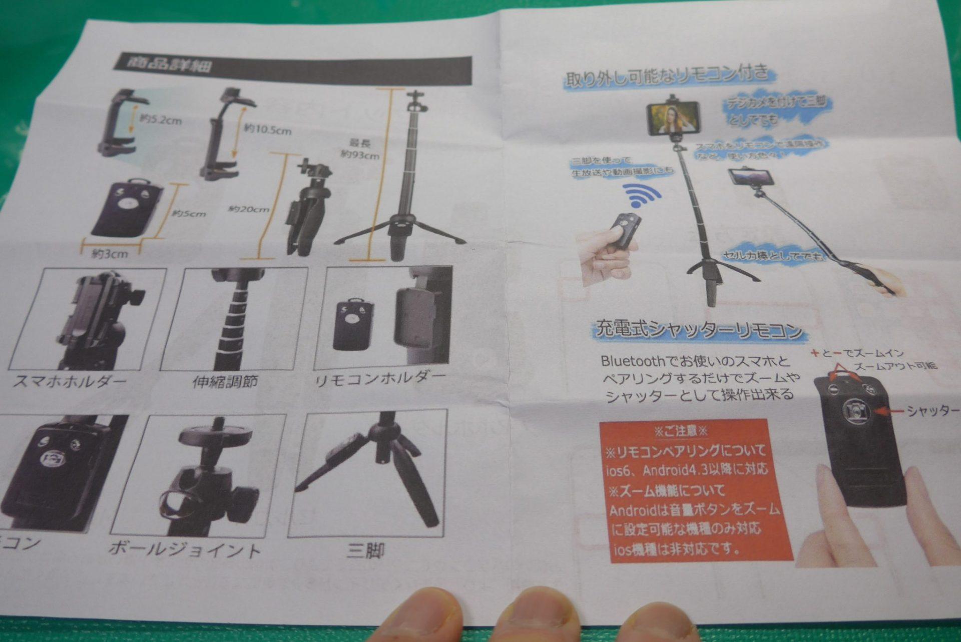 (S)撮影に便利な自撮り棒!三脚付きワイヤレスをアマゾンで購入