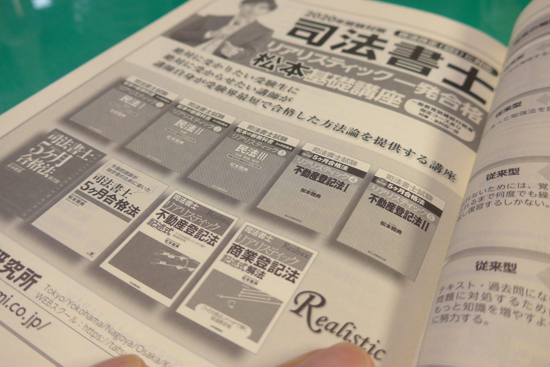 (S)松本雅典リアリスティック民法を購入!民法改正完全対応版