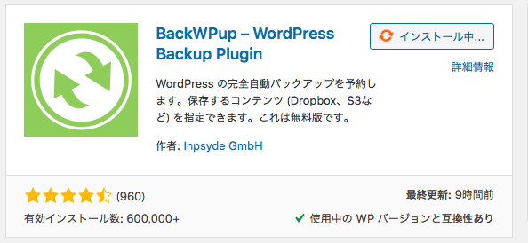 (S)BackWpUp改めUpdraftPlusでバックアップ